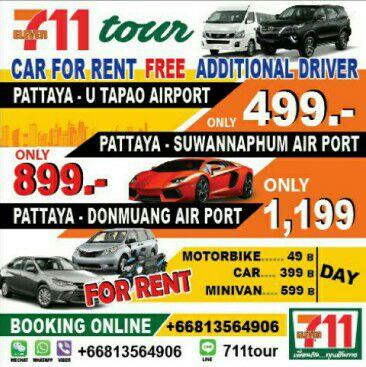 Дешевое такси из Паттайи в аэропорт Бангкока Суварнабхуми