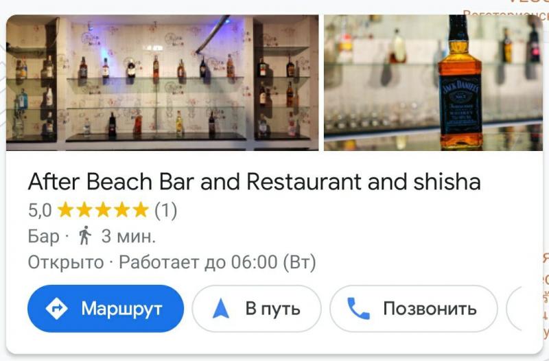 After Beach Bar and Restaurant and shisha. У after beach Дарксайд за 500 батт кальян.