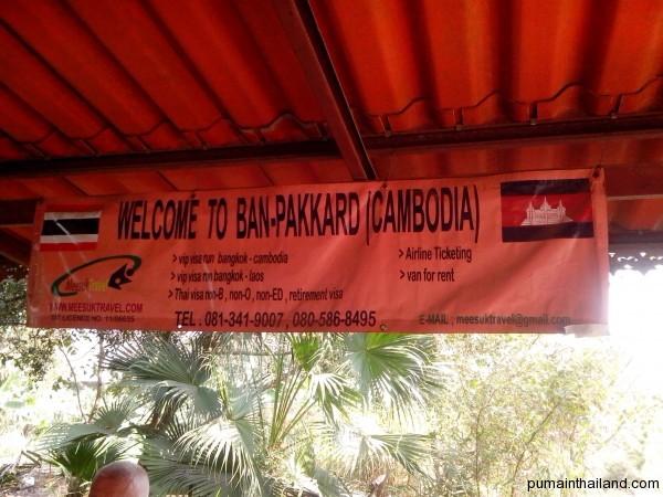 Добро пожаловать в Банпаккард