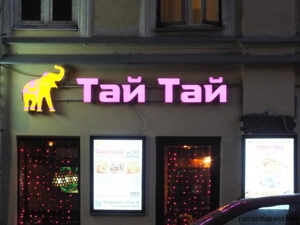 Ресторанчик Тай Тай