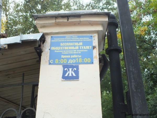 На всю Москву я нашел только один бесплатный туалет