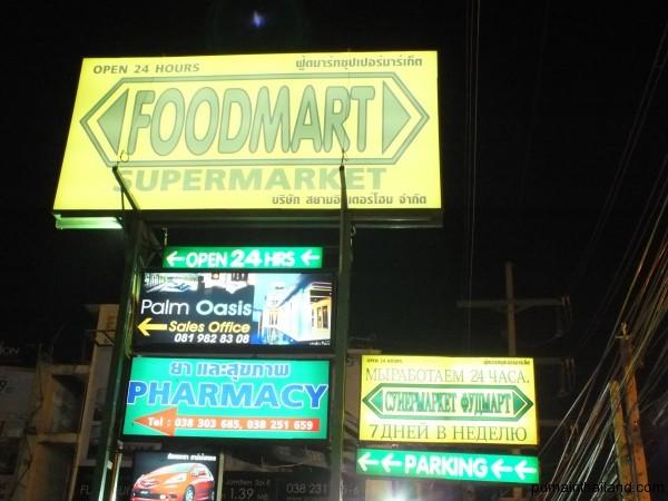 Вывеска FOODmart на перектестке с теппразит роад для поворота на ночной рынок Паттайи