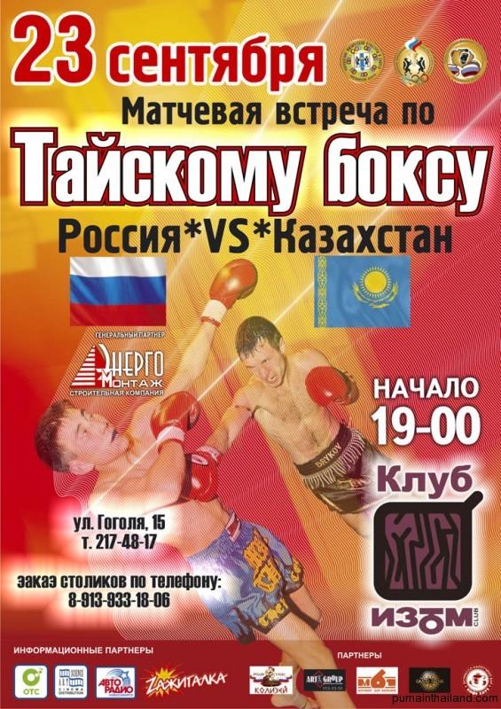 Прислали забавную афишу про тайский бокс