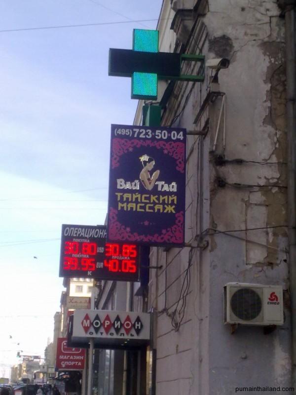 Ну и где бы мы ни были, всегда вспоминаем с тоской о тайском массаже. Фото из москвы прислал Алексей Якубович