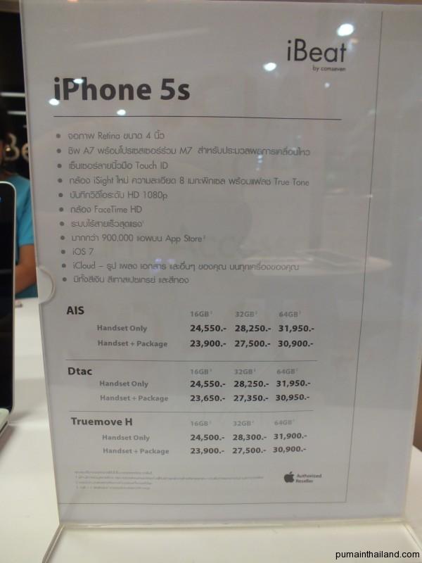 Официальные цены на iphone 5s в Тайланде