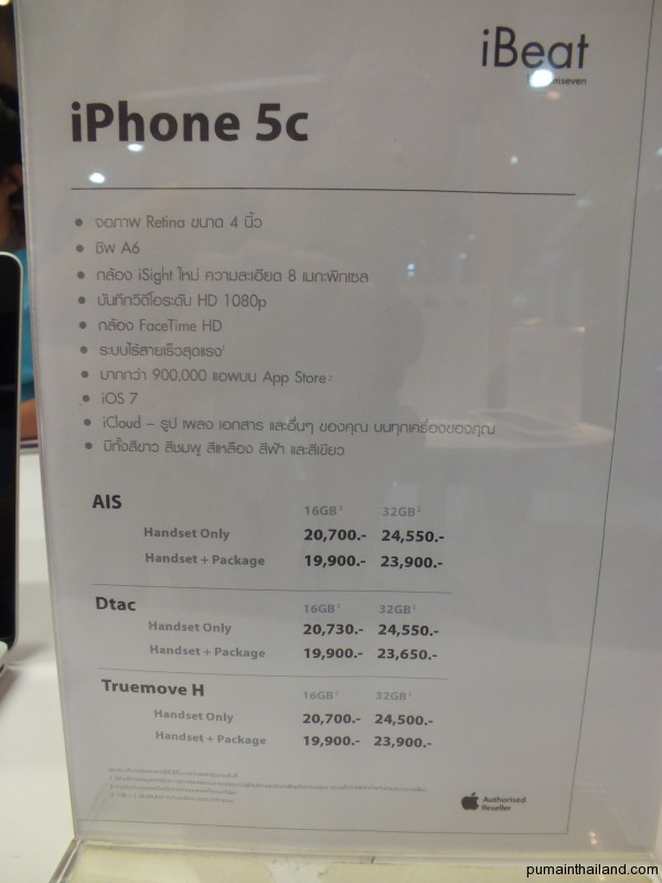 Официальные цены на iphone 5c в Тайланде