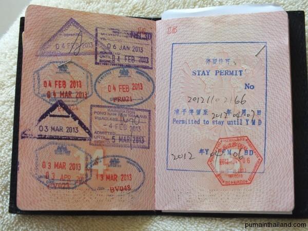 А паспорт скоро кончится