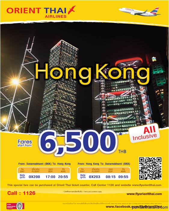 До Гонконга подбросить?