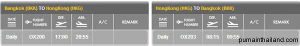Международный рейс в Гонконг от Ориент Тхай
