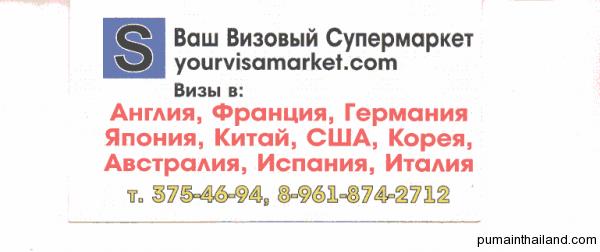 Ваш визовый супермаркет в Новосибирске