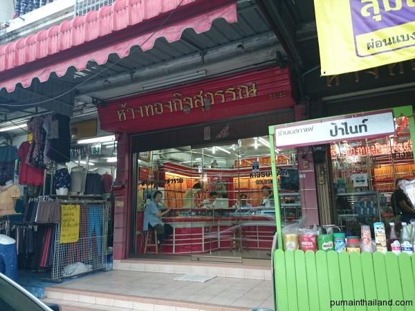 Золотой магазин принадлежащий моему лендлорду, можно внутри увидеть часть его семьи.