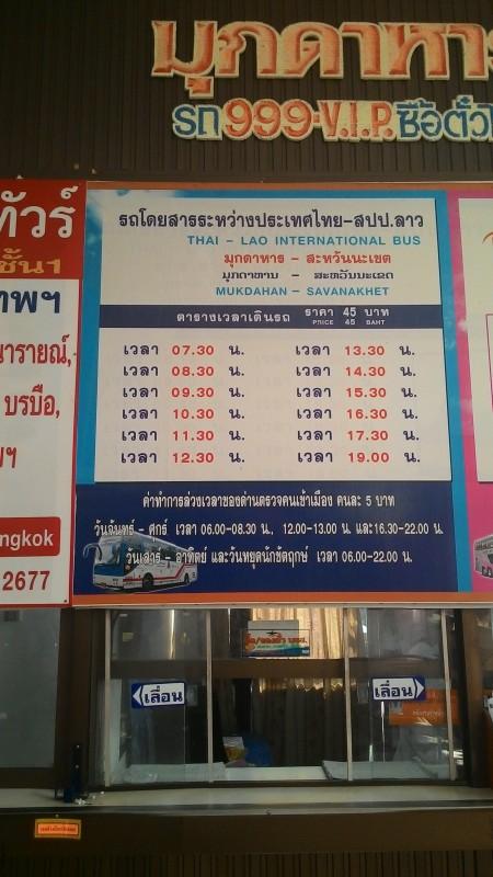 Расписание автобусов Мукдахан - Саваннакхет