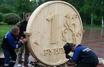 Не зря говорят  все таки, что рубль деревянный