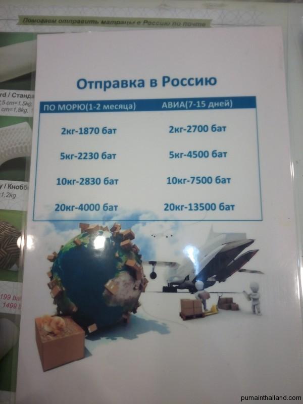 Стоимость отправки латексной подушки или матраса в Россию