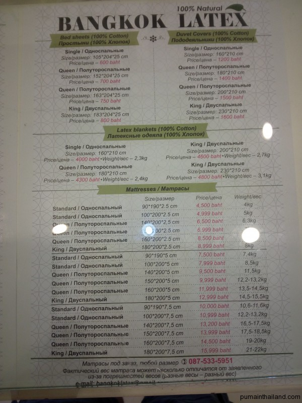 Правильные цены на латексный матрасы в Паттайе
