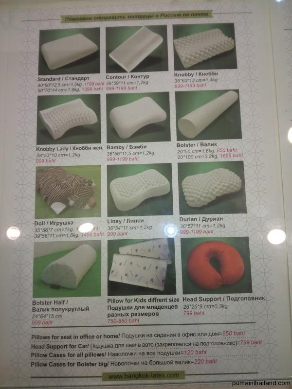 Цены на латексный подушки в Паттайе