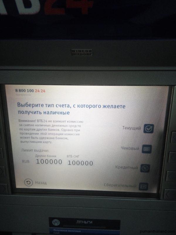Лимит 100 000 рублей в банкомате втб24 с карты payoneer