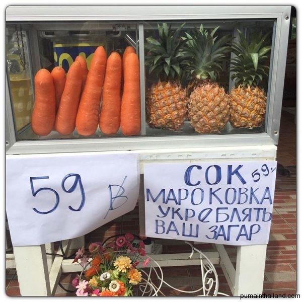 Морковка укреблять загар
